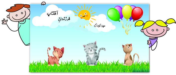 عواملی که مهد کودک فرزندان آفتاب را متمایز کرده است