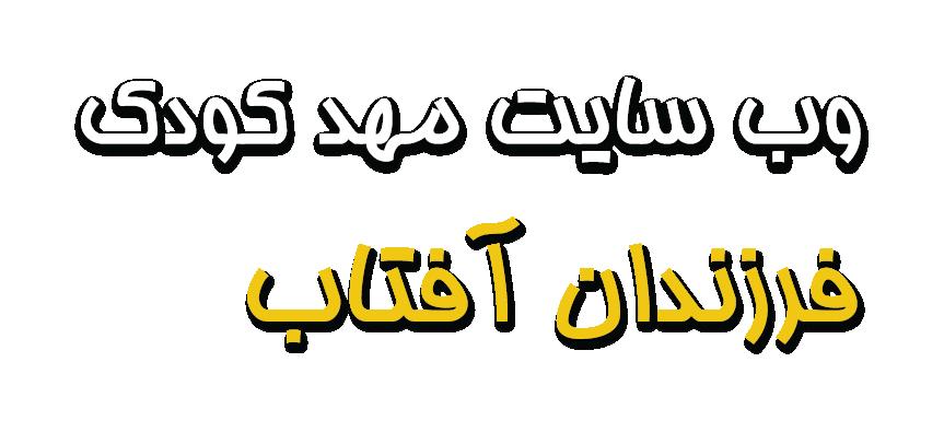 سایت مهد کودک