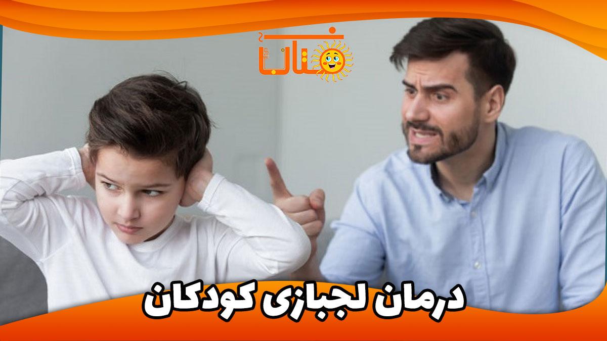 درمان لجبازی کودکان