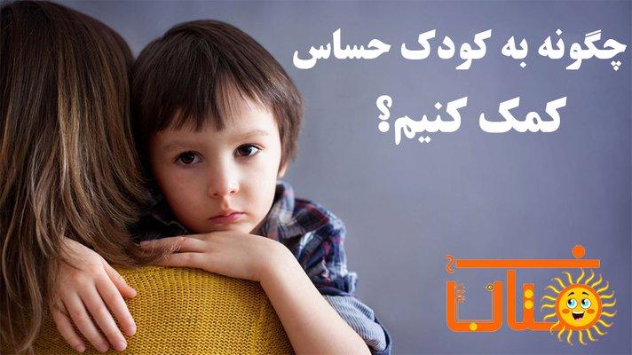 چگونه به کودک حساس کمک کنیم