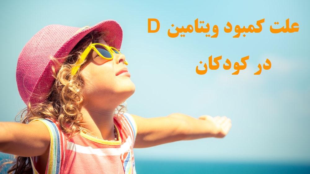 کمبود ویتامین D در کودکان