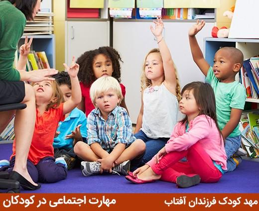 آموزش مهارت اجتماعی در کودکان