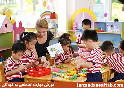 آموزش مهارت اجتماعی کودکان