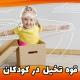پرورش قوه تخیل در کودکان