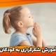 آموزش شکرگزاری به کودکان